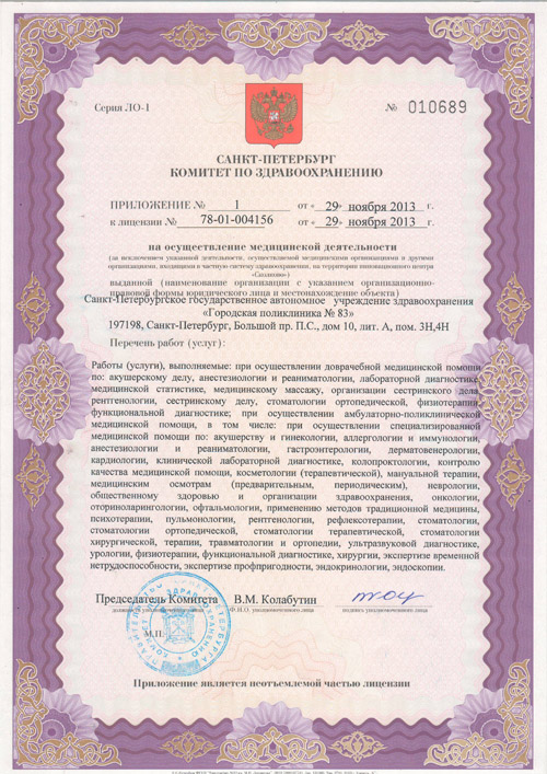 Лицензия, страница №3