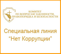 Специальная линия НЕТ КОРРУПЦИИ